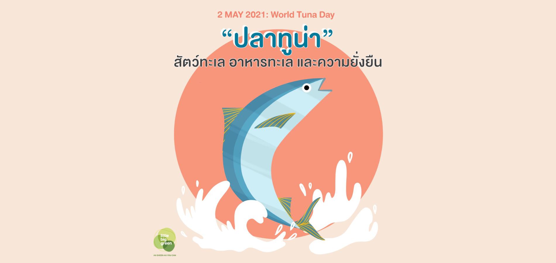 tuna-day