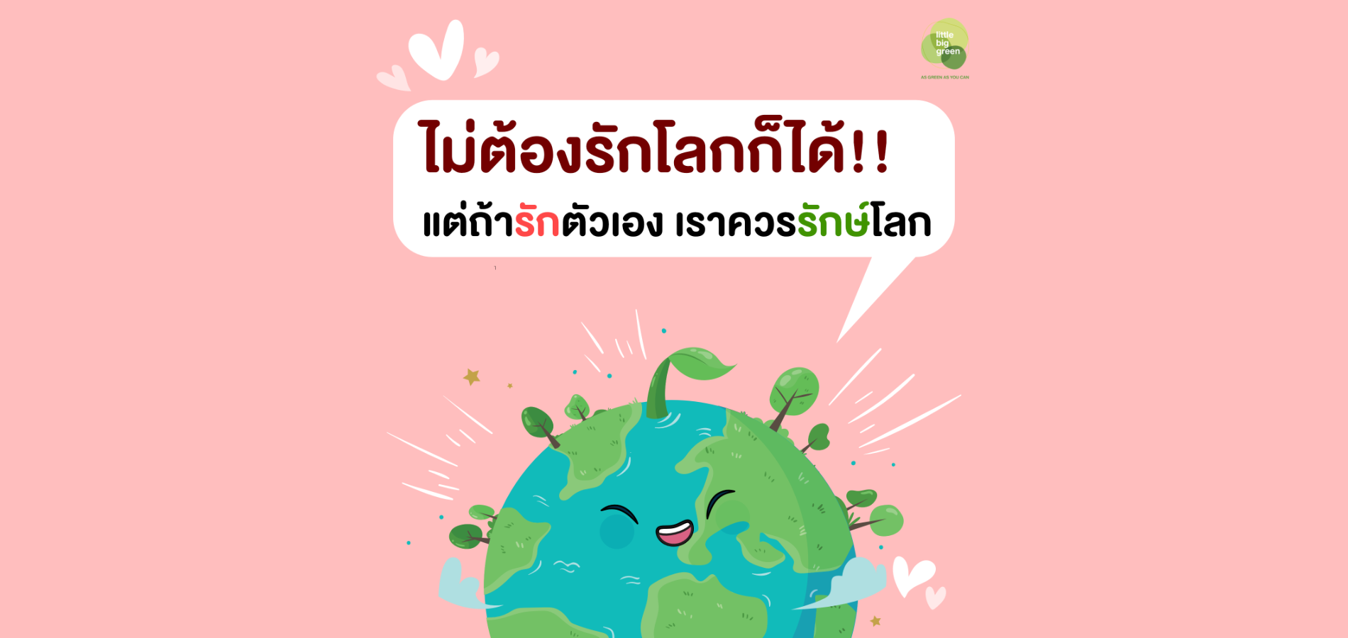 dont-just-love-earth